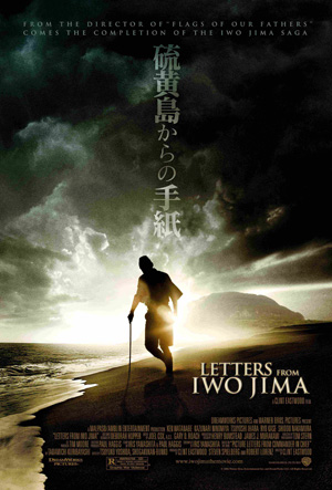 C5 - Letters from Iwo Jima